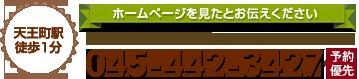 ホームページを見たとお伝えください。横浜市保土ヶ谷区天王町2-46-2 NS天王町1F 天王町駅徒歩1分 045-442-3427